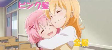 きららアニメ金髪キャラ&ピンク髪キャラ分布図