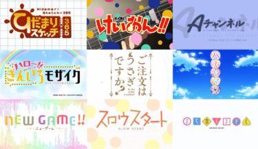 きららアニメOP映像一覧(TVサイズver.)