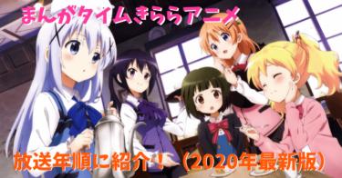まんがタイムきららアニメ一覧まとめ 2007~2021(2020年最新版)